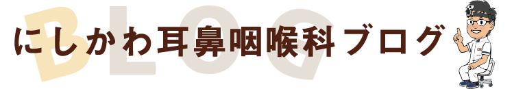 東大阪市のにしかわ耳鼻咽喉科