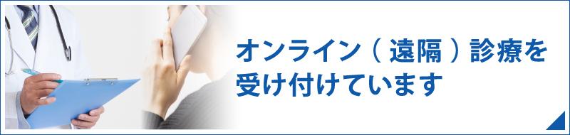 東大阪、耳鼻咽喉科 にしかわ耳鼻咽喉科 ビデオ通話、および電話によるオンライン診療を開始しました。
