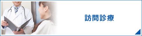 東大阪、耳鼻咽喉科 にしかわ耳鼻咽喉科 訪問診療を行っております。